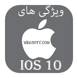 ویژگی های ios 10
