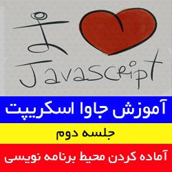 فیلم آماده کردن محیط برنامه نویسی جاوا اسکریپت ( JavaScript ) - قسمت دوم