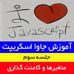 متغیرها و کامنت گذاری در فیلم آموزش جاوا اسکریپت ( JavaScript )