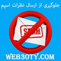 جلوگیری از ارسال نظرات اسپم و هرزنامه در وب سایت وردپرسی