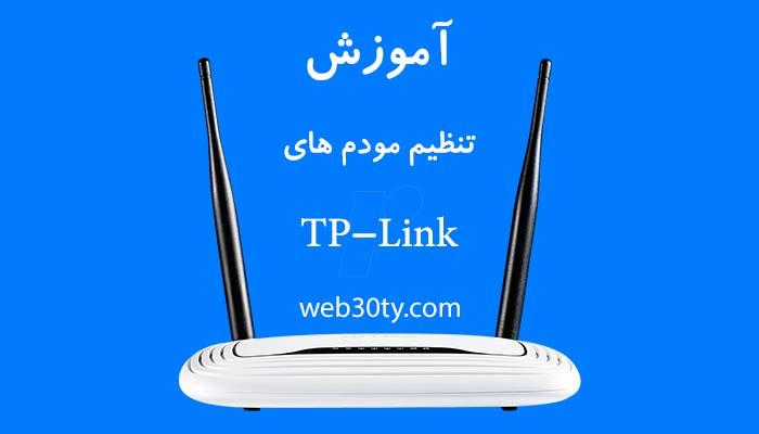 آموزش تنظیم مودم های TP-Link