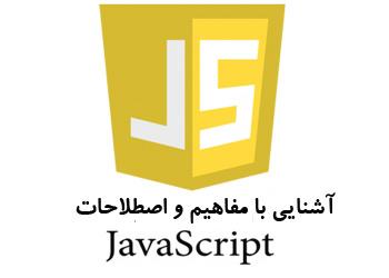 آشنایی با مفاهیم و اصطلاحات جاوااسکریپت