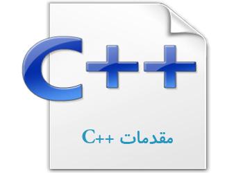مقدمات ++C