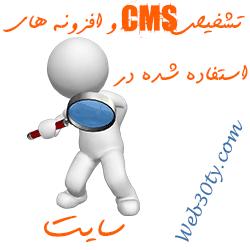 تشخیص سیستم مدیریت محتوا ( CMS ) و افزونه های استفاده شده در سایت