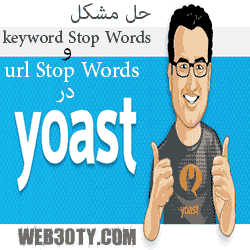 حل مشکل keyword Stop Words و url Stop Words در افزونه Yoast SEO