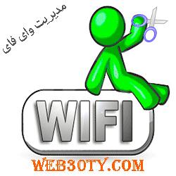 مدیریت وای فای ( Wi-Fi ) با استفاده از نرم افزار NetCut در اندروید
