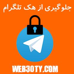 جلوگیری از هک تلگرام ( Telegram ) به صورت تصویری