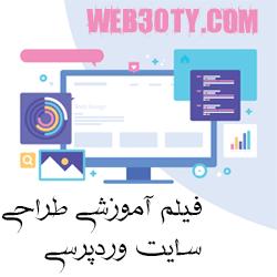 فیلم آموزش طراحی سایت وردپرسی بصورت رایگان و فارسی از 0 تا صد