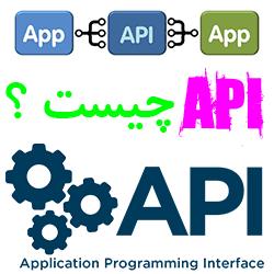 API چیست و چه استفاده ای از انواع API می شود ؟؟